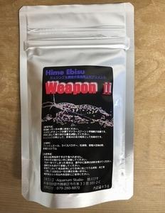 <送料無料>姫えびす【シュリンプ&飼育水環境向上サプリメント】 WeaponⅡ(45g)