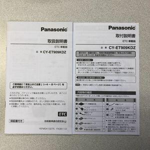 Panasonic パナソニック ETC車載器 取扱説明書 CY-ET909KDZ (01)