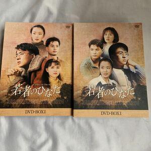 ⑤ 送料無料 ペ・ヨンジュン 他3名 若者のひなた DVD-BOX(1) 韓国ドラマ