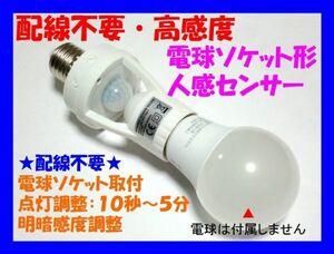 ◇配線不要 人感センサースイッチ 電球ソケット形 2調整タイプ☆3/新品 赤外線センサー ダイソーLEDライト、電球型蛍光灯