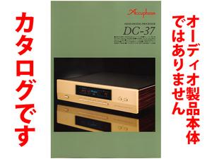 ★総4頁カタログ★Accuphase アキュフェーズ ディジタル・プロセッサー DC-37 カタログ 2014年11月版★製品本体ではございません