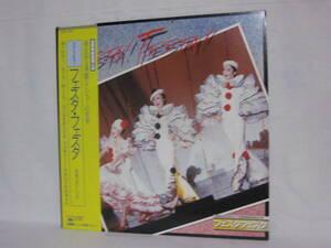 宝塚歌劇 LPレコード 星組公演 実況録音 グランド・レビュー フェスタ・フェスタ 世界はひとつⅡ 瀬戸内美八 峰さを理 1980年 BR02-01P