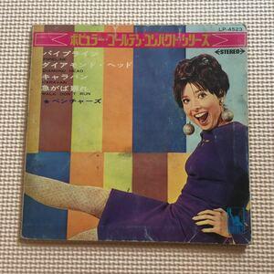 ザ ・ベンチャーズ ポピュラー・ゴールデン・コンパクト・シリーズ パイプライン 4曲入りEP 国内盤7インチシングルレコード
