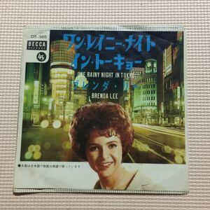 ブレンダ・リー ワン・レイニー・ナイト・イン・トーキョー 国内盤7インチシングルレコード