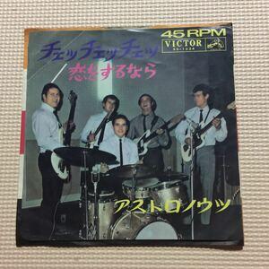 アストロノウツ チェッチェッチェッ 国内盤7インチシングルレコード