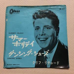 クリフ・リチャード サマー・ホリディ 国内盤7インチシングルレコード