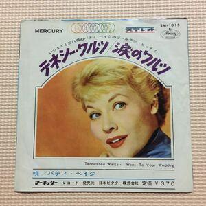 パティ・ペイジ テネシー・ワルツ 国内盤7インチシングルレコード