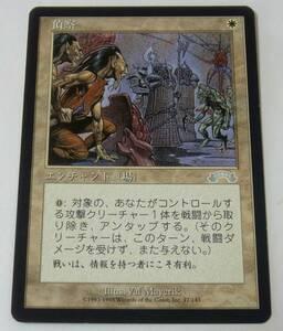 MTG150★EXO 偵察/Reconnaissance 日本語版 1枚 中古品