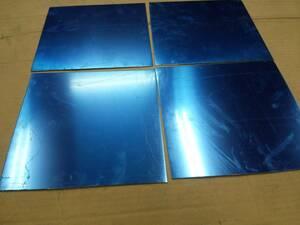 ステンレス端材 サイズ240×240 4枚