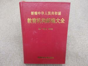 2P◎/(中国書)新編中華人民共和国 教育机構郵篇大全