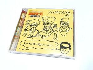 【USED 美品 】CD◆発表!知らなきゃイケない!?最新ワード展覧会◆DAIGO 笑っていいとも 音楽 ロック ヒップホップ