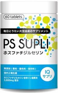 【大特価】ホスファチジルセリン PSサプリ ビタミン サプリメント 栄養機能食品 PS SUPLI 120mg