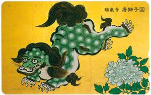 瑞巌寺テレカ 瑞巌寺 唐獅子図 未使用品 フリー410-10741