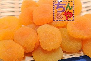 あんずちゃん(おまとめ180g×2p)種抜き干し杏、鉄分豊富な干杏♪トルコ名産ドライアンズはこれ!【送料込】