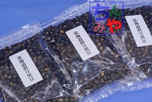 煎り黒豆(200g×3p)素焼の黒大豆!パリポリ食べる健康豆♪北海道産黒豆使用~おつまみ煎り豆…【送料込】