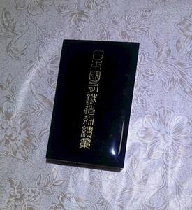 日本国有鉄道功績章 箱のみ / ケース 記念 当時物 鉄道 国鉄 昭和 レトロ ヴィンテージ アンティーク so5