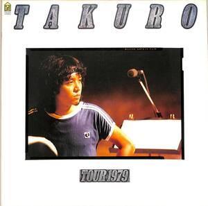 ■LPch■吉田拓郎/TAKURO TOUR 1979■2枚組BOX|7インチ、ポスター付■