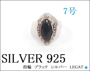 【SILVER 925】シルバー925 リング 7号 LEGAT ブラック 模造石 シンプル ヴィンテージ レディース