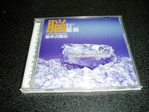 CD「薬奏/サブリミナル効果による集中力強化」