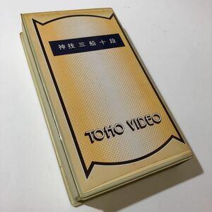 神技 三船十段 ビデオ VHS