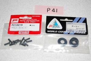 京商ピコ インテグラ PC10215 サラビス(M4×14)/ 10211プーリーオ プション 22T  P41番