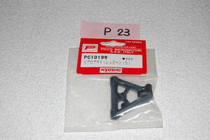 京商ピコ インテグラ PC10199 リアロアウィシュボーン (R)  P23番