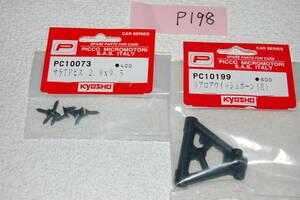 京商ピコ インテグラ用 ①PC10199 リアロアウィッシュボーン(R) ②PC10073 サラTPビス 2.9×9.5   P198番