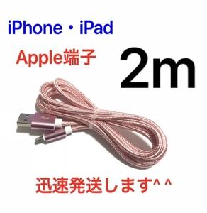 ローズゴールド 2m 1本 iPhoneケーブル 充電器 ライトニングケーブル 急速充電 断線防止 高速充電 iPhoneX iPhone8 iPhone7 iPad ナイロン