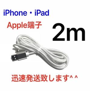 シルバー 2m 1本 iPhoneケーブル 充電器 ライトニングケーブル 急速充電 断線防止 高速充電 iPhoneX iPhone8 iPhone7 iPad ナイロン