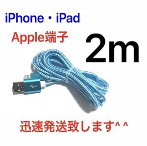 スカイブルー 2m 1本 iPhoneケーブル 充電器 ライトニングケーブル 急速充電 断線防止 高速充電 iPhoneX iPhone8 iPhone7 iPad ナイロン