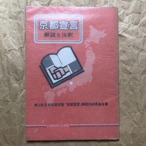 【#キリスト教】『京都宣言 解釈と注釈』#第2回日本伝道会議 #いのちのことば社 #1982年初版 #伝道 #宣教 #聖書 状態良好