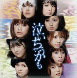 泣いちゃうかも(初回生産限定盤B)(DVD付)/モーニング娘。