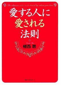 愛する人に愛される法則 ワニ文庫/植西聰【著】