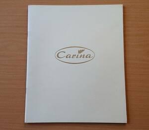 ★トヨタ・カリーナ CARINA T190系 前期 1992年9月 カタログ★即決価格★