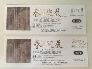 第74回 春の院展 栃木県さくら市ミュージアム 招待券 チケット 2枚セット ペア