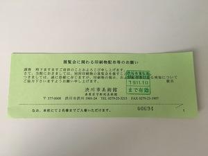 渋川市美術館 桑原巨守彫刻美術館 展覧会 チケット 入場券 招待券 群馬県 2名様まで入場可能 2019年11月10日まで有効