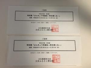 文京ふるさと歴史館 特別展 ぶんきょう写真帖 時を感じる チケット 入場券 招待券 2名様