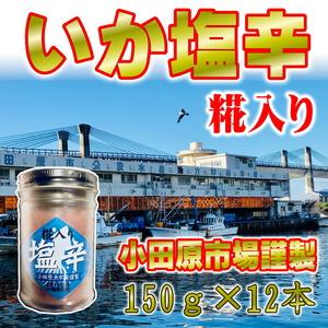 いかの塩辛 ・ 麹入り・150g×12個【小田原魚市場謹製】小田原のおいしい塩辛・お土産としても大人気!