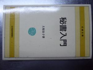 送料¥188円☆秘書入門☆土屋治子著☆程度良好です。