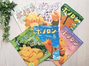 ☆『森の戦士ボノロン』 6冊☆セブンイレブン絵本☆