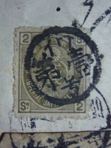 ◆エンタイヤ◆ロ1075 旧小判 2銭 記番印 イワ第壹号 赤間関 長門 着印 金石