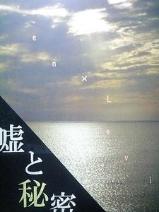 進撃の巨人同人誌★エレリ長編小説★sabre(豆シー)「嘘と秘密」204P