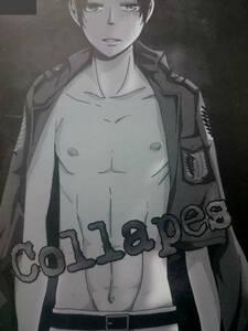 進撃の巨人同人誌★リヴァエレモブエレ★L.B.W「collapes」