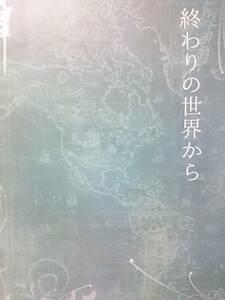 進撃の巨人同人誌★リヴァエレ長編小説★Karabako(まいこ)「終わりの世界から」