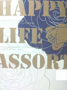 進撃の巨人同人誌★リヴァエレ長編小説★ephemera(赤尾)「HAPPY LIFE ASSORT」300P