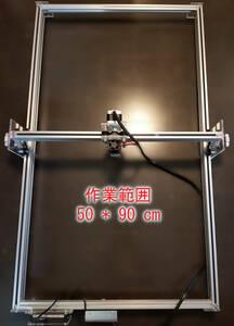 DIY 7000mw(7w)レーザー CNC セット (彫刻機・加工機) 50cm*90cm ビックサイズ laser engraving machine(必要な部品すべて含む)