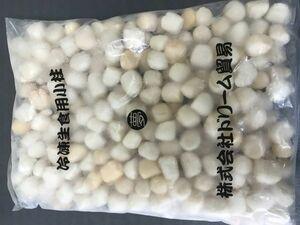 冷凍 小貝柱 1kg 生食用 業務用サイズ