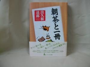 出久根達郎エッセイ集「朝茶と一冊」リブリオ出版 四六判単行本