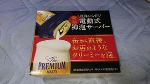 【新品・未使用・未開封・外箱破れ有】SUNTORY PREMIUM MALT'S付録 新型電動式神泡サーバー