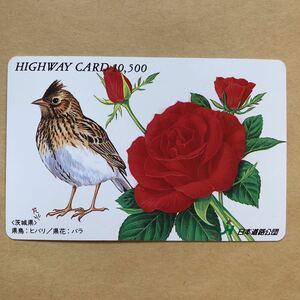 【使用済】 ハイウェイカード 日本道路公団 茨城県 県鳥ヒバリ 県花バラ